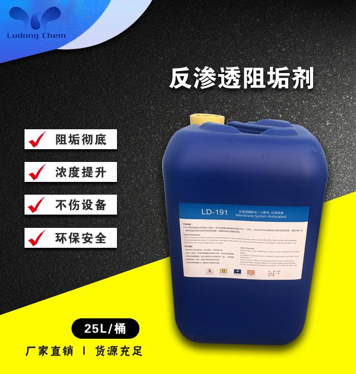 LD-191反渗透膜阻垢剂