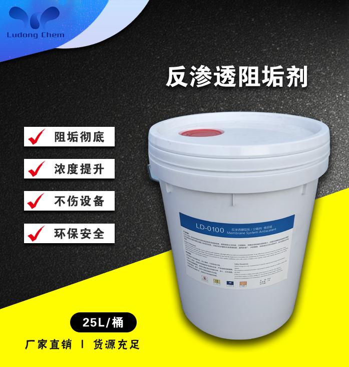 LD-0100食品级阻垢剂