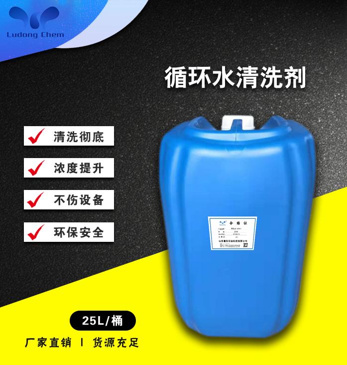 LD-QX003 清洗缓蚀剂