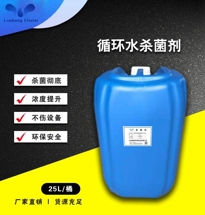 LD-SJ001非氧化性杀菌灭藻剂