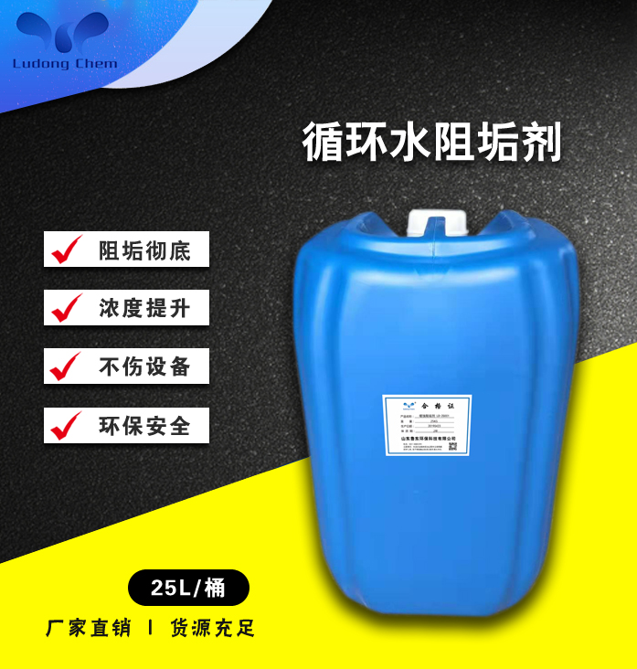 LD-ZG001电厂专用缓蚀阻垢剂