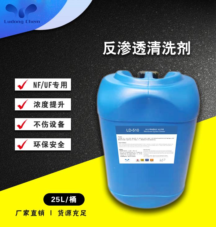 LD-510NF/UF专用清洗剂