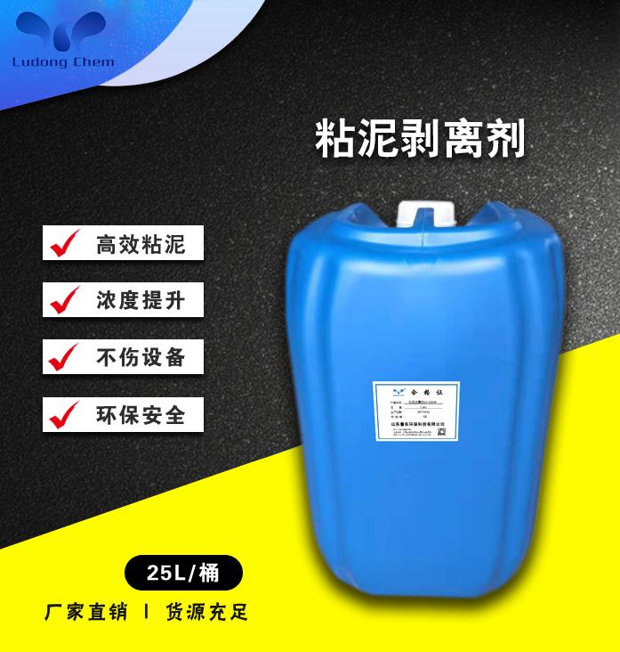 LD-SJ006粘泥剥离剂
