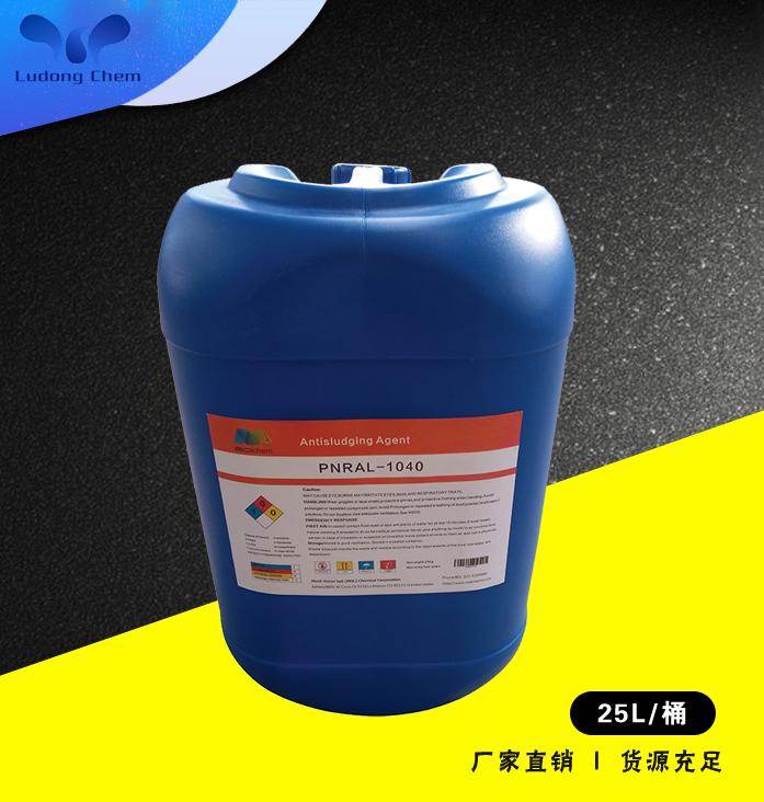 美国摩尔PNRAL-1040硫酸盐阻垢剂