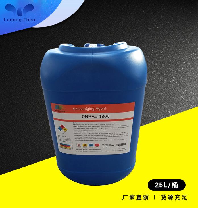美国摩尔PNRAL-1805 含盐海水阻垢剂