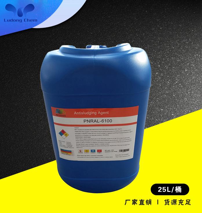 美国摩尔PNRFL-6100絮凝剂