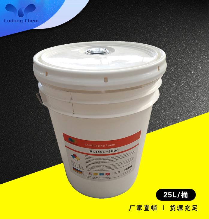 美国摩尔PNRAL-8000 8倍浓缩液体阻垢