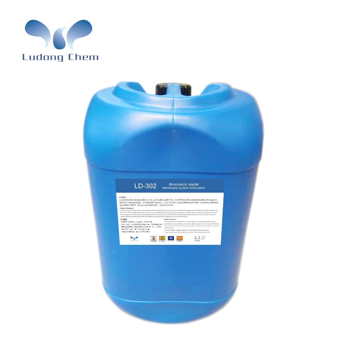 LD-302 高浓盐水阻垢剂 标准溶液