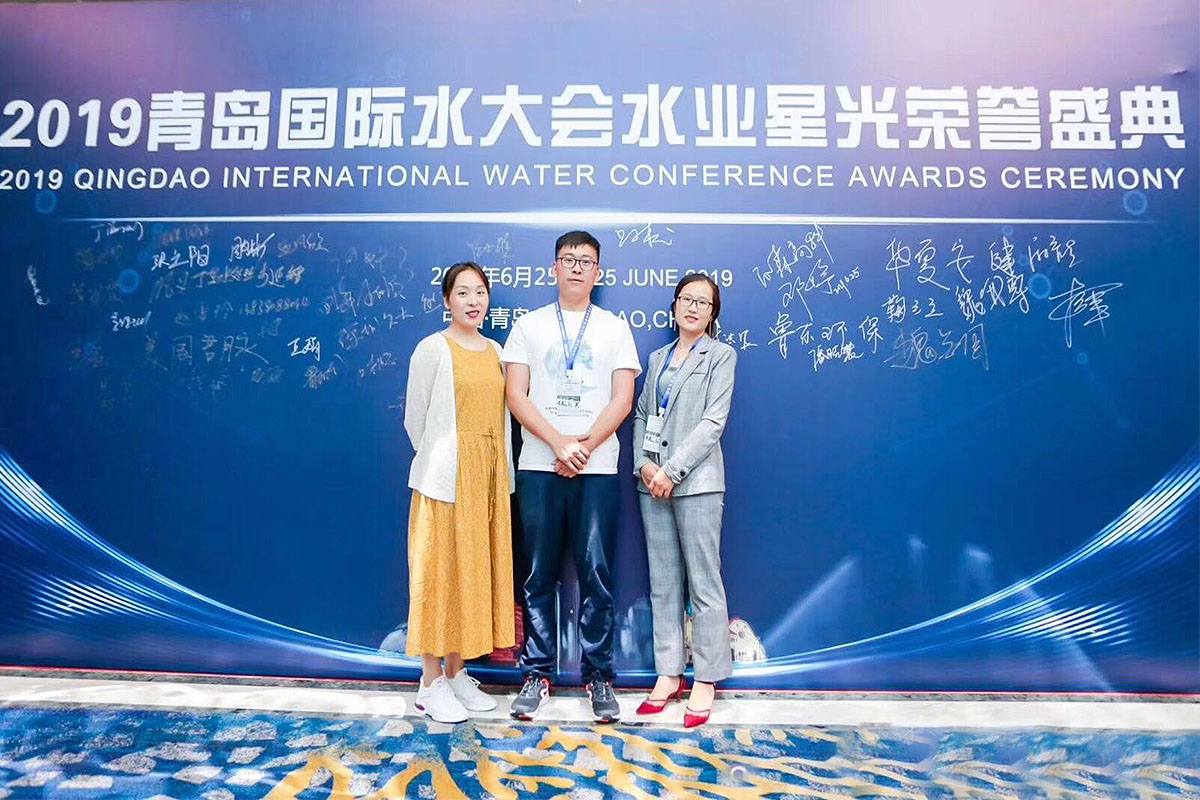 青岛国际水大会