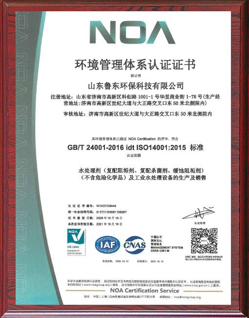 缓蚀阻垢剂厂家-环境管理体系证书