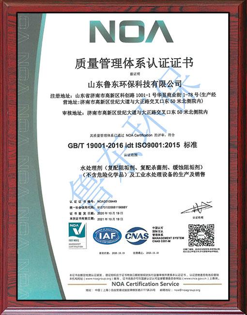 缓蚀阻垢剂厂家-质量认证
