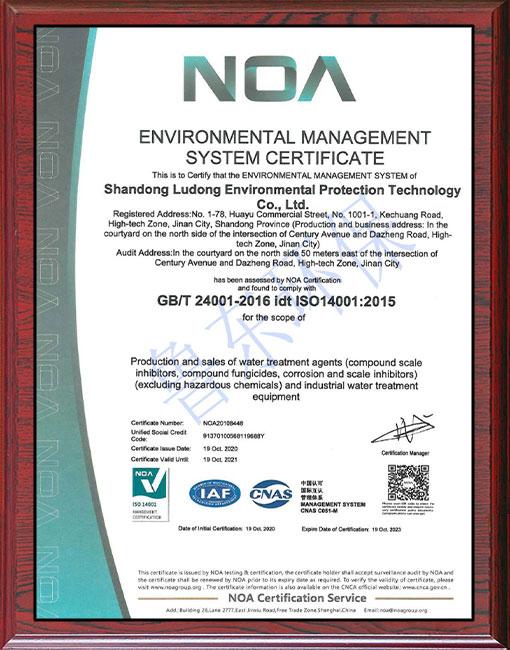 环境管理体系证书EN